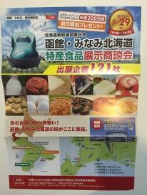 特産食品展示商談会