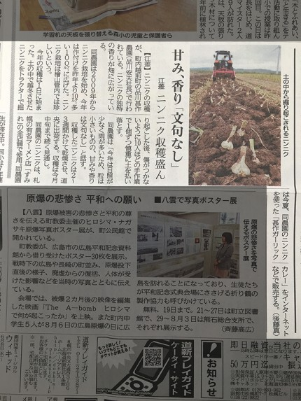 北海道新聞2
